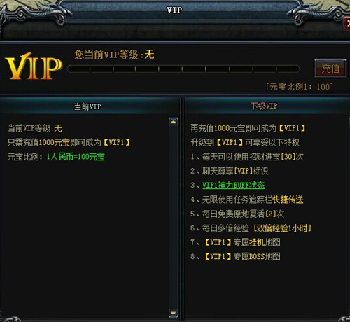 平民玩家的选择 737《烈焰》VIP等级详解